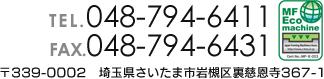 tel:048-794-6411 fax:048-794-6431